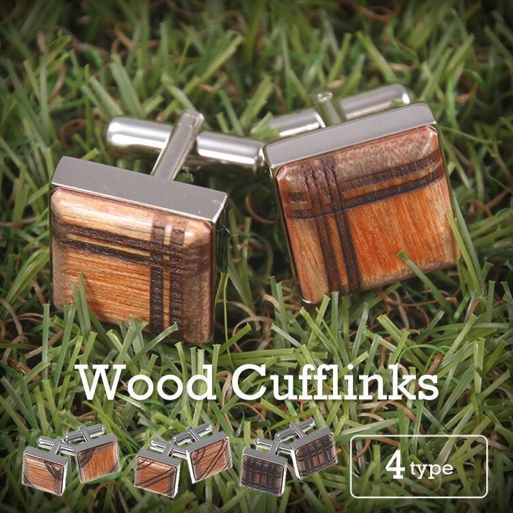 【送料無料】ギフト・プレゼントに・・・安心の日本製 木製 カフスボタン メンズ カフリンクス cufflinks ウッドカフス おしゃれ 父の日 誕生日 パーティ ユニーク