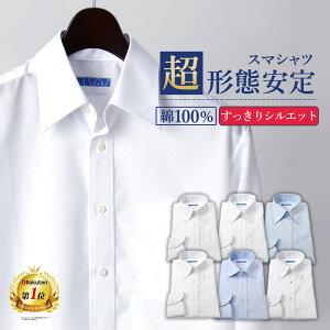 ワイシャツ 長袖 形態安定 ノーアイロン 綿100% すっきりシルエット メンズ Yシャツ 形状記憶 形状安定 ノンアイロン カッターシャツ ビジネス 結婚式 ボタンダウン ワイド ホワイト 白 ブル