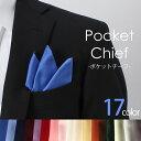 chief チーフ 京都シルクチーフ シルク メンズ 男/CF-SLJ-SYUSU- [ ポケットチーフ 京都シルク 高級 朱子織 上品 日本…