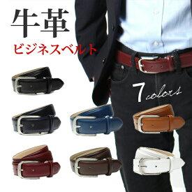 7色から選べる レザーベルト 本革ベルト カジュアル から ビジネス まで! 牛革 白 黒 ブラウン 豊富なカラー シンプル バックル ロング サイズ ブランド[スーツ][おしゃれ][人気]