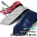 Necktie 0226