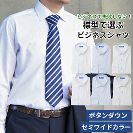 【ボタンダウン/セミワイドカラー】ワイシャツ 形態安定 メンズ ビジネス 長袖 シャツ 紳士用 形状記憶 Yシャツ カッターシャツ [ストライプ 無地 定番 シンプル ビジネス カジュアル ビジカジ コンバーチブル カフス対応 白 ホワイト 青 ブルー 大きい] クリスマス ギフト