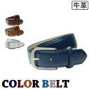 【お一人様1点限り】7色から選べる レザーベルト 本革ベルト カジュアル から ビジネス まで! 牛革 白 黒 ブラウン …