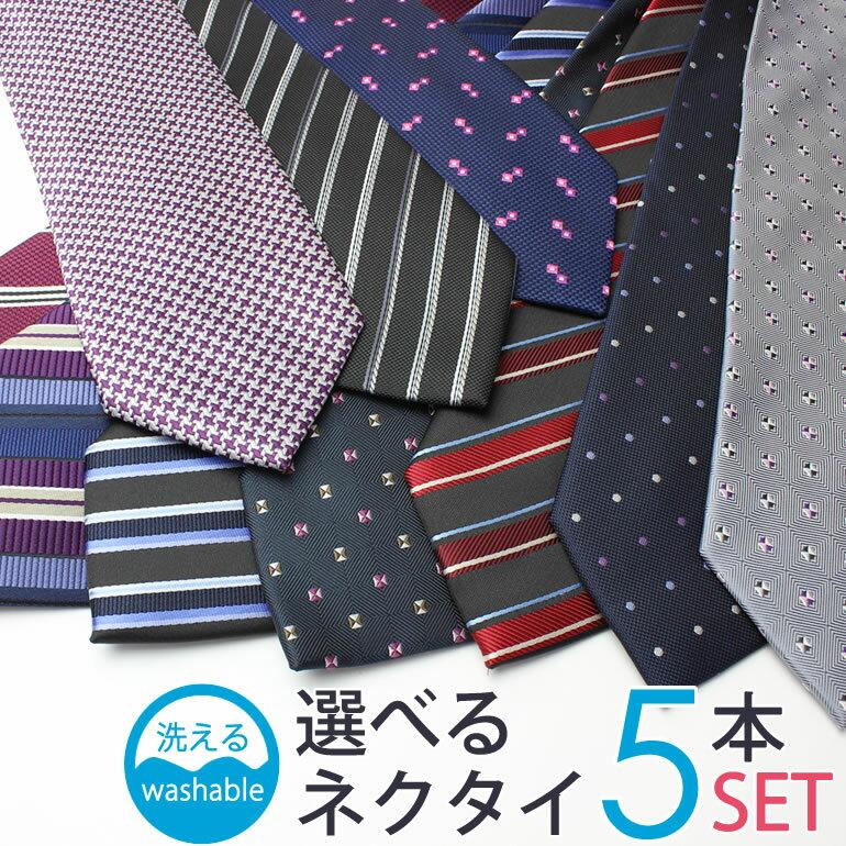 洗える!ネクタイ 5本セット!お好きな柄、カラーをお選びください。ストライプ チェック ドット 小紋 格子柄 選べる人気パターン豊富な36モデル 紳士用メンズネクタイ 送料無料