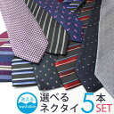Review necktie 001a