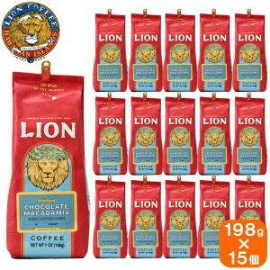 【15袋セット】Lion coffee ライオンコーヒー chocolate macadamia チョコレートマカダミア 198g×15