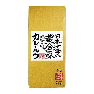 【全国送料無料】祇園味幸 日本一辛い 黄金一味仕込みのカレールウ(辛口)150g(6皿分)【2個まで:ネコポス便1配送】
