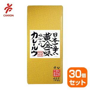 【30個セット】祇園味幸 日本一辛い 黄金一味仕込みのカレールウ(辛口)150g(6皿分)