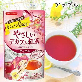 【カフェインゼロ・無着色】Tea Boutique ティーブティック やさしいデカフェ紅茶 アップル 10TB【ネコポス便3個までOK】