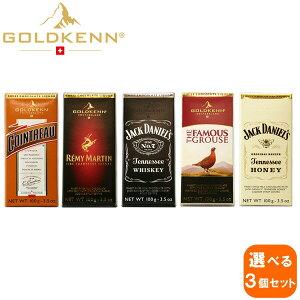 【訳あり アウトレット】【賞味期限:2020/07/2】【選べる3個セット】goldkenn ゴールドケン チョコレート 100g×3