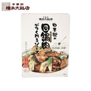 横浜大飯店 中華街の回鍋肉がつくれるソース 146g (73g×2)