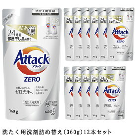 アタックZERO 詰め替え 360g 12本セット [ アタックゼロ 花王 洗濯洗剤 ] ギフト