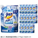 【送料無料】アタック 抗菌EXスーパークリアジェル 詰め替え 770g 15本セット [ アタック 花王 洗濯洗剤 ] ギフト
