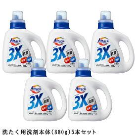 アタック 3X 本体 880g 5本入 [ 花王 洗濯洗剤 洗剤 アタック3X 3× ] ギフト お中元ギフト 2021 お中元 の 時期 は いつから いつまで