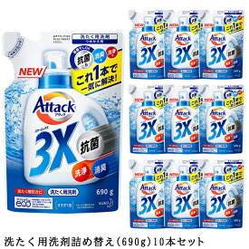 アタック 3X 詰替え 10本 690g [ 花王 洗濯洗剤 洗剤 アタック3X 3× ] ギフト