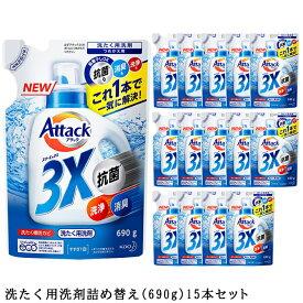 【 送料無料 】 アタック 3X 詰替え 15本 690g [ 花王 洗濯洗剤 洗剤 アタック3X 3× ] ギフト