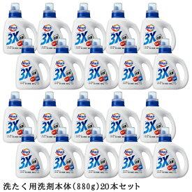 【 送料無料 】アタック 3X 本体 880g 20本入 [ 花王 洗濯洗剤 洗剤 アタック3X 3× ] ギフト
