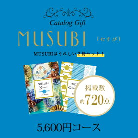 ベルメゾン千趣会カタログMUSUBI(青藍/せいらん)
