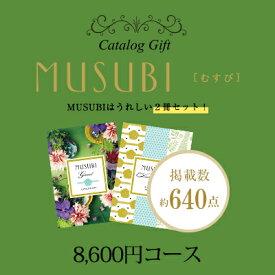 ベルメゾン千趣会カタログMUSUBI(千歳緑/ちとせみどり)