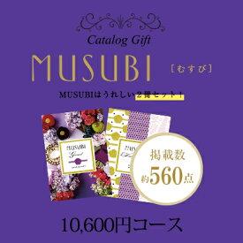 ベルメゾン千趣会カタログMUSUBI(京紫/きょうむらさき)