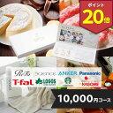 【送料無料】プレゼント カタログギフト カードタイプ (10000ポイント) ポイント制 ギフト 出産祝い 出産内祝い 内祝…