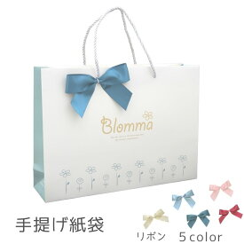 ギフトリボン付き ペーパーバッグ 手提げ紙袋 ラッピング プレゼント ギフト プレゼントバッグ ギフトバッグ 手提げバッグ 紙袋 かわいい おしゃれ 39cm×26cm×9cm ブロンマ Blomma