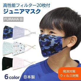ジュニアマスク (フィルター20枚付) 布マスク 日本製 洗える 子供マスク こども ウイルス対策 マスク 子供 子ども キッズマスク 立体マスク ふらは 給食 スポーツ FURAHA ブロンマ Blomma【送料無料】