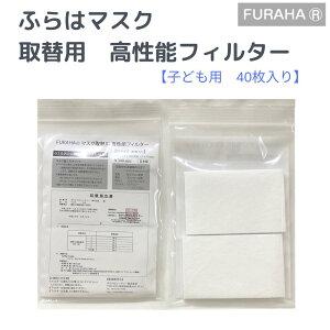 【お一人様3個まで】ふらはマスクフィルター 40枚入り ウィルス対策 花粉対策 FURAHA ふらは 黄砂対策 PM2.5対策マスク 0.1ミクロン捕集 高機能マスクフィルター