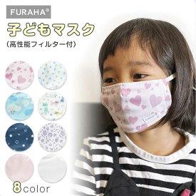 子どもマスク (フィルター20枚付) 布マスク 日本製 洗える 子供マスク 夏 こども ウイルス対策 マスク 子供 幼児 キッズマスク 2歳 3歳 4歳 小さめ 立体マスク ふらは 給食 FURAHA 【送料無料】