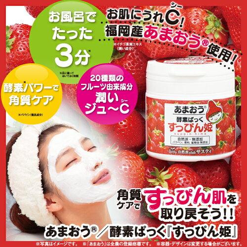 あまおう(R)酵素ぱっく「すっぴん姫」洗顔後の肌に塗って3分待って落とすだけ!福岡県産あまおう(R)など20種ものフルーツ成分を贅沢配合。コラーゲン・ヒアルロン酸・プラセンタなどの保湿成分で、潤い満ちるぷるぷる肌に。【あす楽対応】【サスティ】