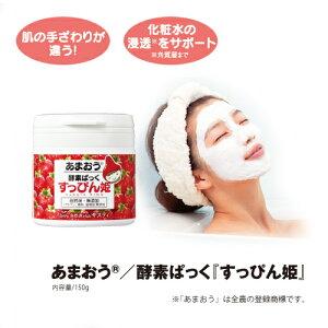 あまおう(R)酵素ぱっく「すっぴん姫」洗顔後の肌に塗って3分待って落とすだけ!福岡県産あまおう(R)など20種ものフルーツ成分を贅沢配合。コラーゲン・ヒアルロン酸・プラセンタなどの保湿