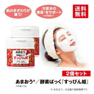 あまおう(R)酵素ぱっく「すっぴん姫」2個セット洗顔後の肌に塗って3分待って落とすだけ!福岡県産あまおう(R)など20種ものフルーツ成分を贅沢配合。コラーゲン・ヒアルロン酸・プラセンタ