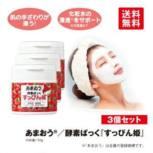 あまおう(R)酵素ぱっく「すっぴん姫」3個セット洗顔後の肌に塗って3分待って落とすだけ!福岡県産あまおう(R)など20種ものフルーツ成分を贅沢配合。コラーゲン・ヒアルロン酸・プラセンタ