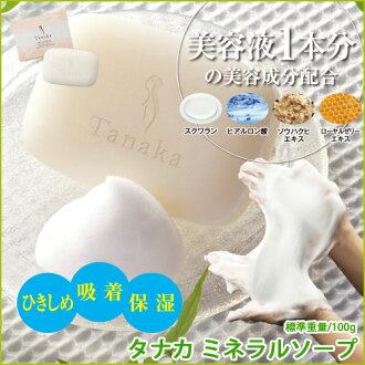 田中矿物皂发泡网不需要 ! 面部清洁皂敏感肌肤成人痤疮毛孔清洁肌肤滋润弱碱性