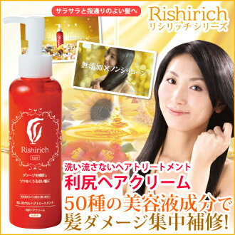 Rishiri hair cream rishi Rich series! Treatment not to wash away! It is additive-free with non-silicone! Combination luxurious including Rishiri kombu extract in the hairdressing ingredient of 50 kinds! Hair with moisture! A rustle! Damage repair!