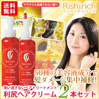 Rishiri hair cream two set rishi Rich series! Treatment not to wash away! It is additive-free with non-silicone! Combination luxurious including Rishiri kombu extract in the hairdressing ingredient of 50 kinds! Hair with moisture! A rustle! Damage repair!