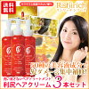 Rishiri hair cream three set rishi Rich series! Treatment not to wash away! It is additive-free with non-silicone! Combination luxurious including Rishiri kombu extract in the hairdressing ingredient of 50 kinds! Hair with moisture! A rustle! Damage repa