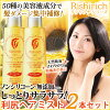 Rishiri hair mist two set rishi Rich series! A mist for the morning! It is additive-free with non-silicone! Combination luxurious including Rishiri kombu extract in the hairdressing ingredient of 50 kinds! Rishiri hair cream and a laying upon errand!
