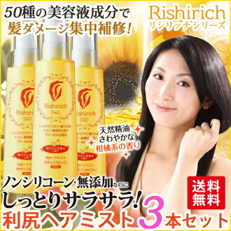 Rishiri hair mist three set rishi Rich series! A mist for the morning! It is additive-free with non-silicone! Combination luxurious including Rishiri kombu extract in the hairdressing ingredient of 50 kinds! Rishiri hair cream and a laying upon errand!