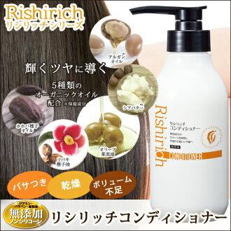 比rishiritchikondishona利尻發膏、利尻頭髮霧的rishiritchishirizu新上市! 5種有機油配合※保濕成分