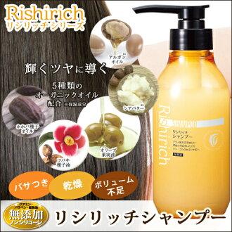 比rishiritchishampu利尻發膏、利尻頭髮霧的rishiritchishirizu新上市! 5種有機油配合※保濕成分