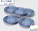 【送料割引対象品】美濃焼/5枚ギフト箱入り ネジリ祥瑞中皿揃 径15cm【藍の美しい染付の皿15cm】【tableware,dish,plate,made in jap…