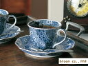 美濃焼 ネジリ祥瑞コーヒーカップソーサー【径8.5cm】【おうちカフェ】【藍,染付,コーヒーカップ&ソーサー】【Coffee cup,made in ja…