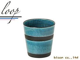 美濃焼 LOOPロックカップ/ターコイズ【径9x高9.5cm】【フリーカップ,かわいい】【cup,made in japan】【bloom-plus】