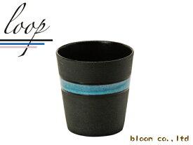 美濃焼 LOOPロックカップ/ターコイズビスク【径9x高9.5cm】【フリーカップ,かわいい】【cup,made in japan】【bloom-plus】