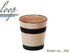 【生産中止/売切れ御免】美濃焼 LOOPロックカップ/ロゼ【径9x高9.5cm】【フリーカップ,かわいい】【cup,made in japan】【bloom-plus】