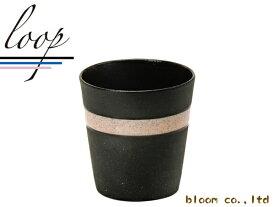 【生産中止/売切れ御免】美濃焼 LOOPロックカップ/ロゼビスク【径9x高9.5cm】【フリーカップ,かわいい】【cup,made in japan】【bloom-plus】