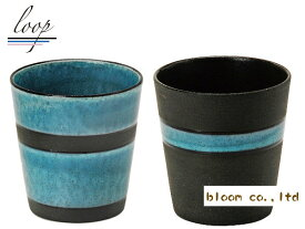 【送料割引対象品】美濃焼 LOOPペアロックカップ/ターコイズ・ターコイズビスク【径9x高9.5cm】【ロックカップ,かわいい,ペア】【cup,made in japan】【bloom-plus】