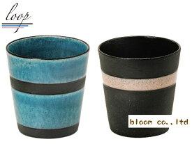 【生産中止/売切れ御免】【送料割引対象品】美濃焼 LOOPペアロックカップ/ターコイズ・ロゼビスク【径9x高9.5cm】【ロックカップ,かわいい,ペア】【cup,made in japan】【bloom-plus】