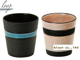 【生産中止/売切れ御免】【送料割引対象品】美濃焼 LOOPペアロックカップ/ターコイズビスク・ロゼ【径9x高9.5cm】【ロックカップ,かわいい,ペア】【cup,made in japan】【bloom-plus】